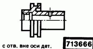 Код классификатора ЕСКД 713666