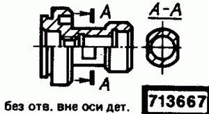 Код классификатора ЕСКД 713667