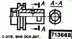 Код классификатора ЕСКД 713668