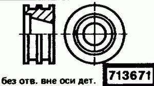 Код классификатора ЕСКД 713671