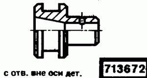 Код классификатора ЕСКД 713672