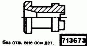Код классификатора ЕСКД 713673
