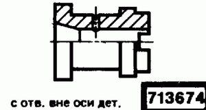 Код классификатора ЕСКД 713674