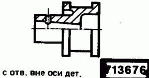 Код классификатора ЕСКД 713676