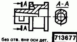 Код классификатора ЕСКД 713677