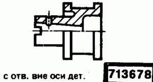 Код классификатора ЕСКД 713678