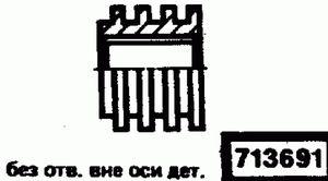 Код классификатора ЕСКД 713691