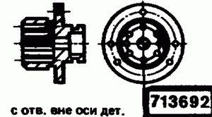 Код классификатора ЕСКД 713692