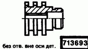 Код классификатора ЕСКД 713693