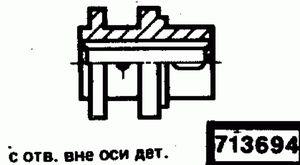 Код классификатора ЕСКД 713694
