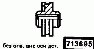 Код классификатора ЕСКД 713695
