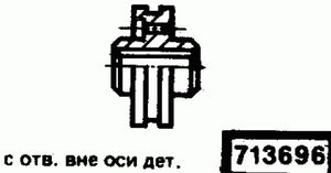 Код классификатора ЕСКД 713696