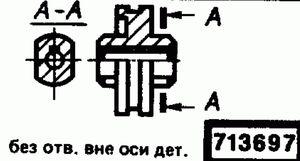 Код классификатора ЕСКД 713697