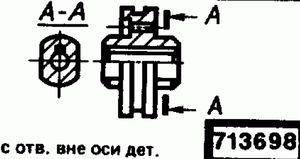 Код классификатора ЕСКД 713698