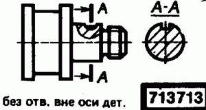 Код классификатора ЕСКД 713713