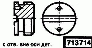 Код классификатора ЕСКД 713714