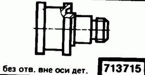 Код классификатора ЕСКД 713715