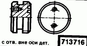 Код классификатора ЕСКД 713716