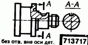 Код классификатора ЕСКД 713717