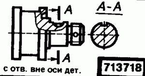 Код классификатора ЕСКД 713718