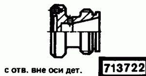 Код классификатора ЕСКД 713722
