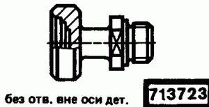 Код классификатора ЕСКД 713723