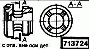 Код классификатора ЕСКД 713724