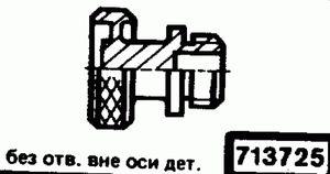 Код классификатора ЕСКД 713725