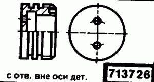 Код классификатора ЕСКД 713726