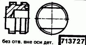Код классификатора ЕСКД 713727