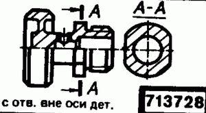 Код классификатора ЕСКД 713728