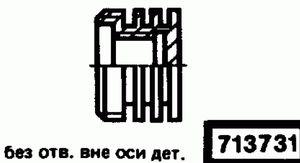 Код классификатора ЕСКД 713731