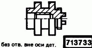 Код классификатора ЕСКД 713733