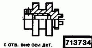 Код классификатора ЕСКД 713734