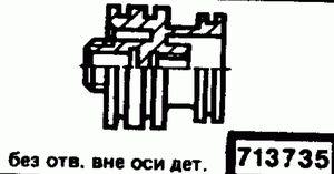 Код классификатора ЕСКД 713735