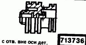 Код классификатора ЕСКД 713736
