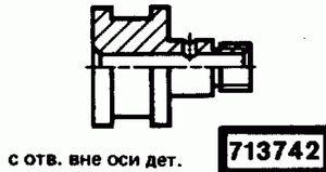 Код классификатора ЕСКД 713742