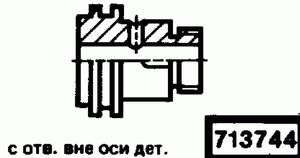 Код классификатора ЕСКД 713744