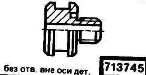 Код классификатора ЕСКД 713745