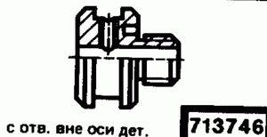 Код классификатора ЕСКД 713746
