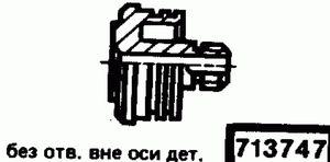 Код классификатора ЕСКД 713747