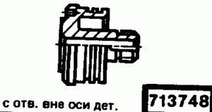 Код классификатора ЕСКД 713748
