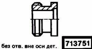 Код классификатора ЕСКД 713751