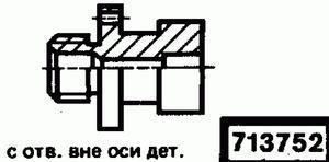 Код классификатора ЕСКД 713752