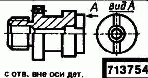 Код классификатора ЕСКД 713754