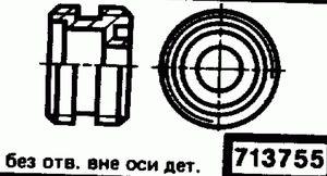 Код классификатора ЕСКД 713755