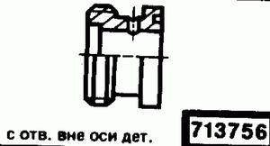 Код классификатора ЕСКД 713756
