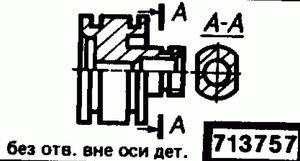 Код классификатора ЕСКД 713757
