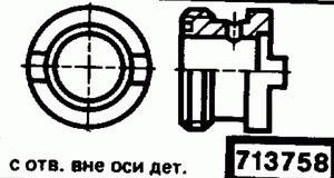 Код классификатора ЕСКД 713758