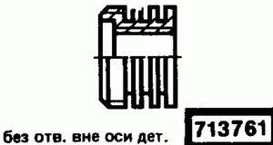 Код классификатора ЕСКД 713761